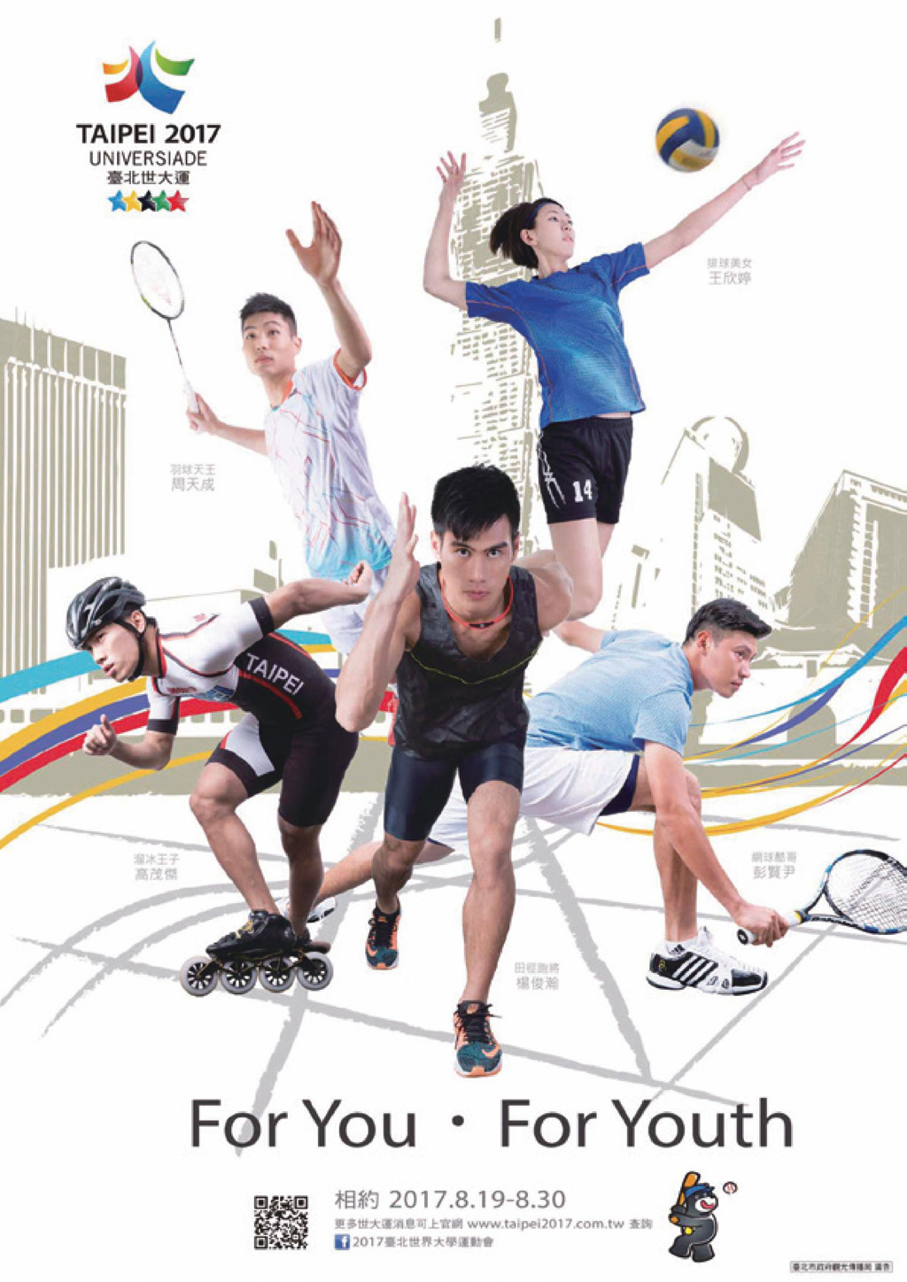APEC Sports Newsletter Issue 1 April 2017