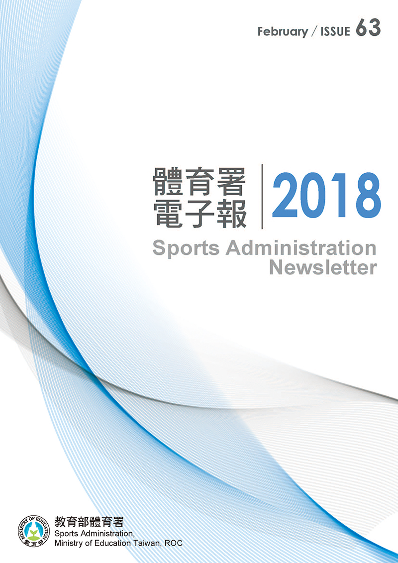 Sports Administration Newsletter #63 February 2018
