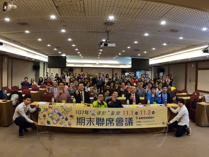 Sport iTaiwan Project/Central and local governments collaborate hand in hand in leading citizens to express their love towards Taiwan in sports.